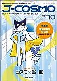 J-COSMO (ジェイ・コスモ) Vol.1 No.4 画像