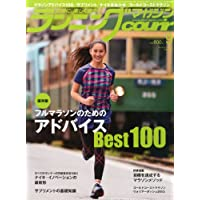 ランニングマガジン courir (クリール) 2013年 09月号 [雑誌]