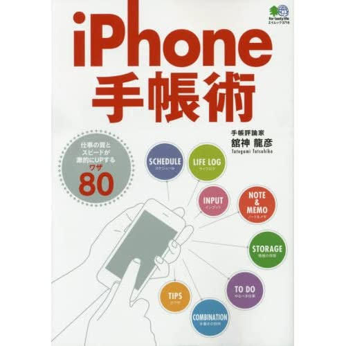 iPhone手帳術 (エイムック 3718)