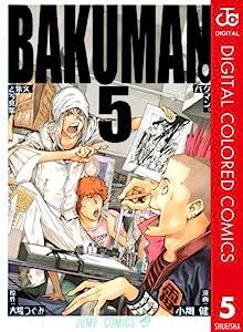 バクマン。 カラー版 5 (ジャンプコミックスDIGITAL)