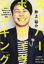スーパー・ポジティヴ・シンキング ~日本一嫌われている芸能人が毎日笑顔でいる理由~ (ヨシモトブックス)