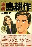 専務島耕作 / 弘兼 憲史 のシリーズ情報を見る