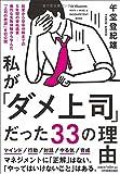 上司になったら読む本