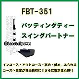 フィールドフォース バッティングティー スウィングパートナー FBT-351