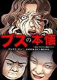 ブスの本懐~暴走する3人の醜女たち~【合本版】 (サンゲキコミック)