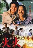 火火[DVD]