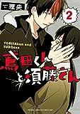 鳶田くんと須藤さん 2 (少年チャンピオンコミックス・タップ!)