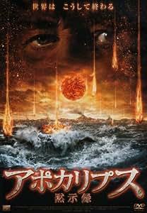 アポカリプス~黙示録~ [DVD]