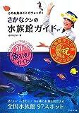 さかなクンの水族館ガイド (このお魚はここでウォッチ!) [単行本(ソフトカバー)] / さかなクン (著); ブックマン社 (刊)