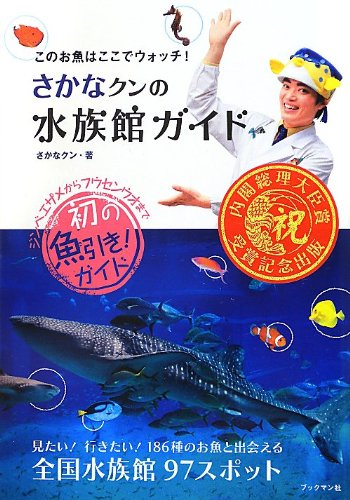 さかなクンの水族館ガイド (このお魚はここでウォッチ!)の詳細を見る