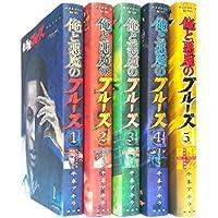 俺と悪魔のブルーズ コミック 1-5巻セット