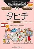 旅の指さし会話帳70タヒチ (ここ以外のどこかへ!―アメリカ・オセアニア)