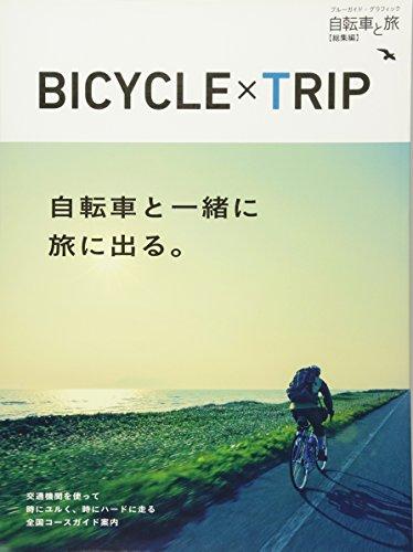 自転車と旅 総集編 (ブルーガイドグラフ)の詳細を見る