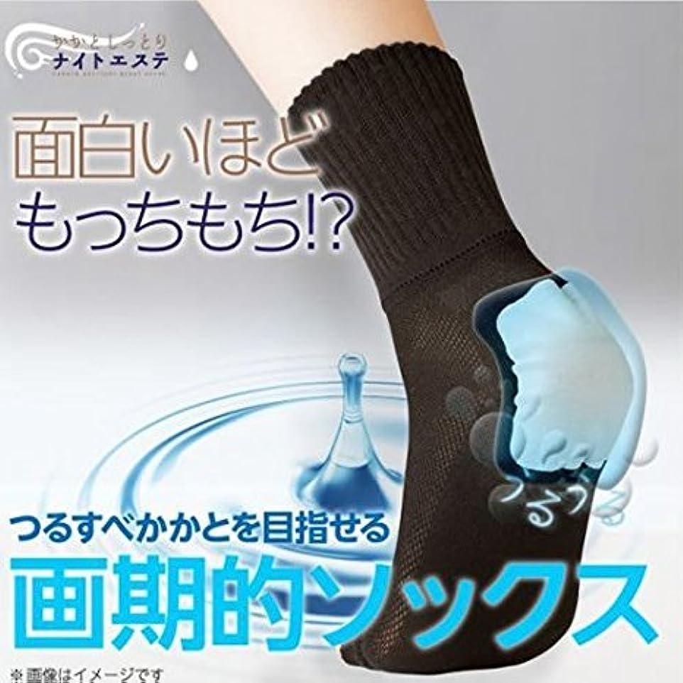 力不振くつろぐ特許取得済治療シート採用!『履くだけこっそりナイトエステ』 ガサガサ足、かかとのヒビ割れが気になるなら??