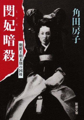 閔妃(ミンビ)暗殺―朝鮮王朝末期の国母 (新潮文庫)の詳細を見る