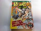 織田信長 軍神 (SPコミックス)