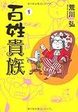 百姓貴族 (1) (ウィングス・コミックス) [コミック] / 荒川 弘 (著); 新書館 (刊)