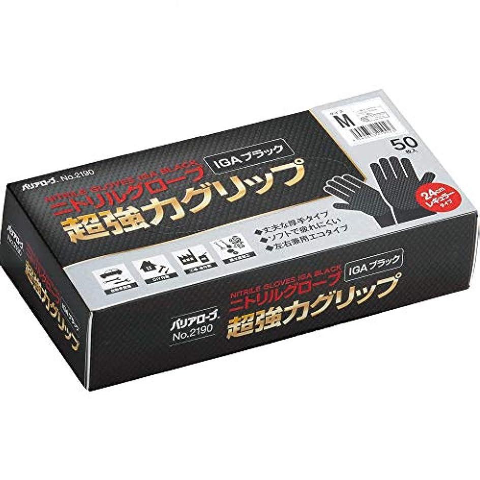 【ケース販売】 バリアローブ №2190 ニトリルグローブ IGAブラック 超強力グリップ (パウダーフリー) M 500枚(50枚×10箱)