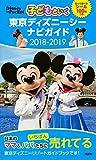 子どもといく 東京ディズニーシー ナビガイド 2018-2019 シール100枚つき (Disney in Pocket)