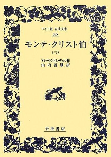 モンテ・クリスト伯(三) (ワイド版岩波文庫)の詳細を見る