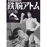甦るヒーローライブラリー 第20集 鉄腕アトム 実写版 DVD-BOX HDリマスター版  BOX1