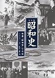半藤一利 完全版 昭和史 第ニ集 CD6枚組