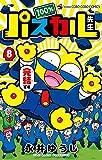 100%パスカル先生(8) (てんとう虫コミックス)