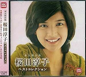 永久保存版 桜田淳子 ベストコレクション