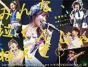 みんな 泣くんじゃねえぞ。宮澤佐江卒業コンサートin 日本ガイシホール(DVD6枚組)