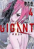 「GIGANT」中古本まとめ買い