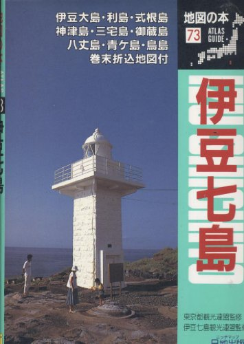 伊豆七島 (地図の本)