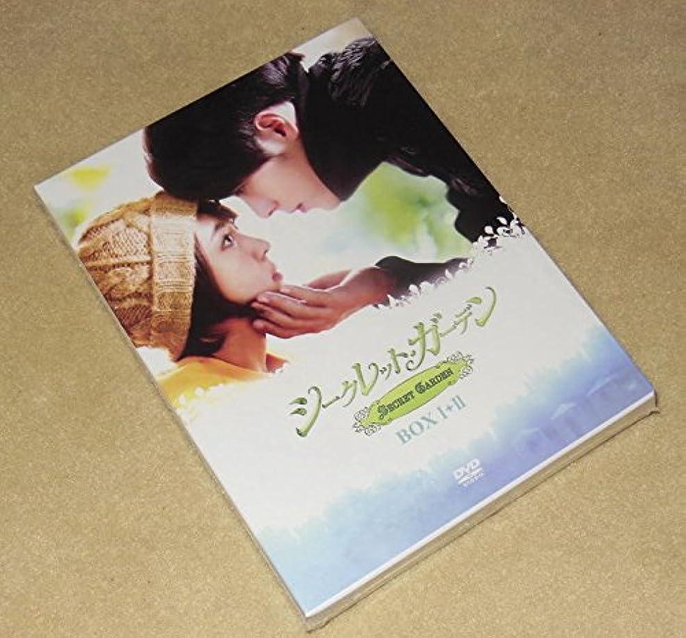 殺人者夢敬意を表するコンパクトセレクション シークレット?ガーデン DVD BOX I+II 12枚組 韓国語/日本語字幕