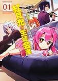 いつか天魔の黒ウサギ高校編 紅月光の生徒会室 (1) (角川コミックス・エース)
