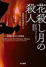 現実に起こった恐るべき連続殺人事件『花殺し月の殺人』
