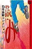 秒読み (ボクラノSFシリーズ)