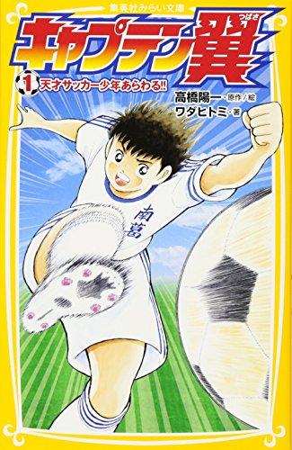キャプテン翼1 天才サッカー少年あらわる!! (集英社みらい文庫)