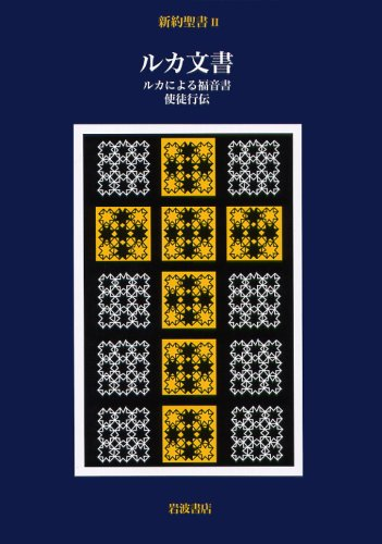 新約聖書〈2〉ルカ文書−ルカによる福音書 使徒行伝の詳細を見る
