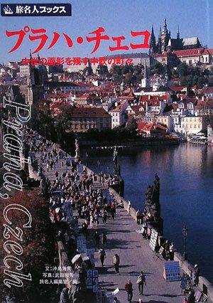 旅名人ブックス45 プラハ・チェコ(第4版)の詳細を見る