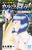 変幻退魔夜行 カルラ舞う! 葛城の古代神 1 (ボニータ・コミックス)