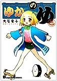 ゆかのゆ / 大石 竜子 のシリーズ情報を見る
