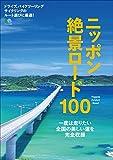 ニッポン絶景ロード100[雑誌] エイムック