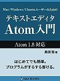 テキストエディタAtom入門 (OIAX BOOKS)