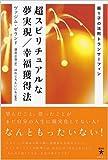 超スピリチュアルな夢実現/幸福獲得法―振り子の法則トランサーフィン (超★スピ)