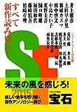 SF宝石2015
