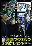 ショショリカ 4 (ガンガンWINGコミックス)
