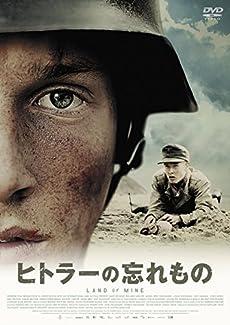 ヒトラーの忘れもの [DVD]