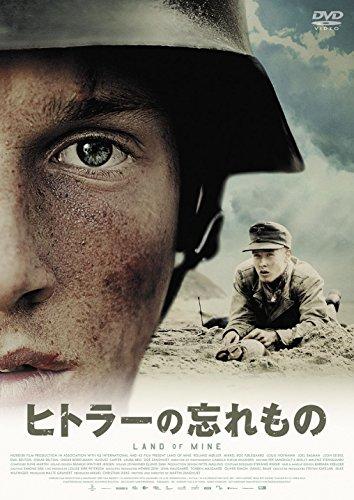 ヒトラーの忘れもの [DVD]の詳細を見る