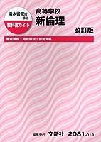 清水書院版高等学校新倫理 (教科書ガイド)