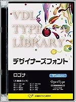VDL TYPE LIBRARY デザイナーズフォント OpenType (Standard) Windows ロゴナ ファミリーパック
