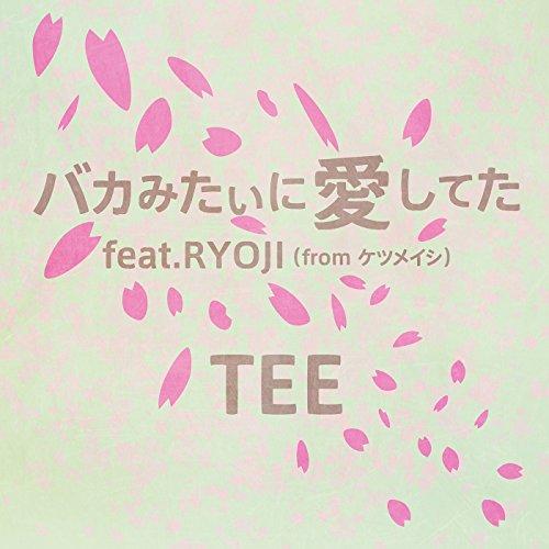 バカみたいに愛してた feat. RYOJI (from ケ...